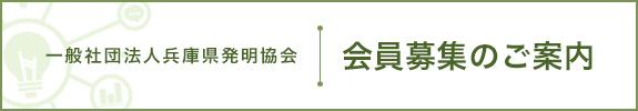 一般社団法人兵庫県発明協会|会員募集のご案内