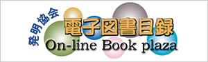 発明協会 電子図書目録 On-line Book plaza