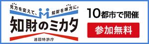 知財のミカタ~巡回特許庁 in KANSAI~