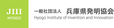 事業案内|一般社団法人兵庫県発明協会