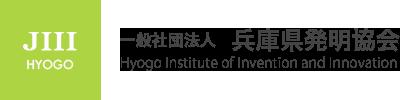 トピックス|一般社団法人兵庫県発明協会