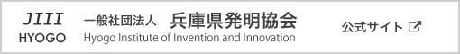 一般社団法人 兵庫県発明協会