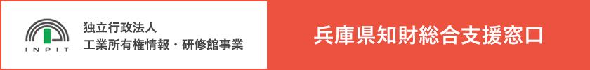 兵庫県知財総合支援窓口