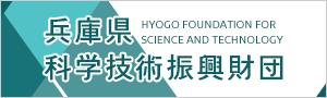 兵庫県科学技術振興財団