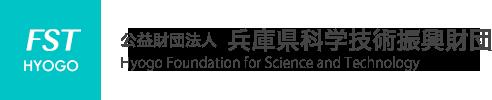 公益財団法人 兵庫県科学技術振興財団